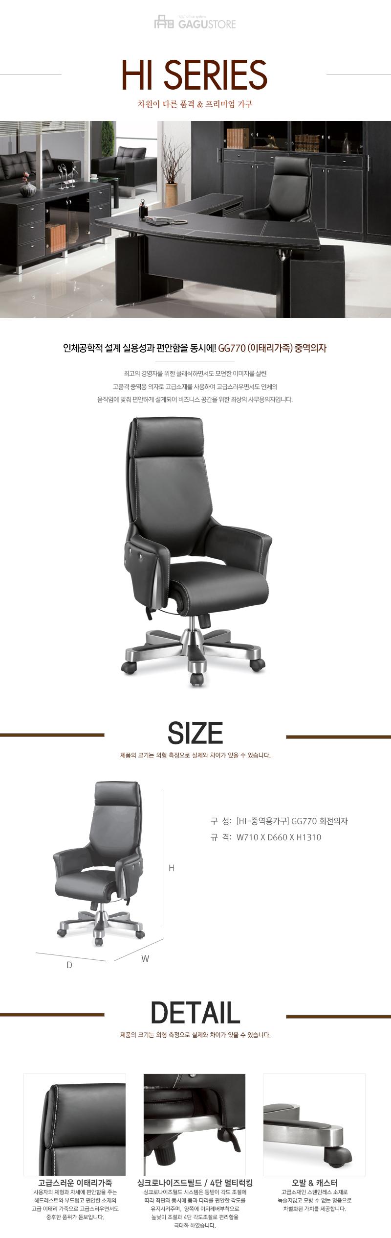 thông tin sản phẩm ghế giám đốc nhập khẩu GG-770