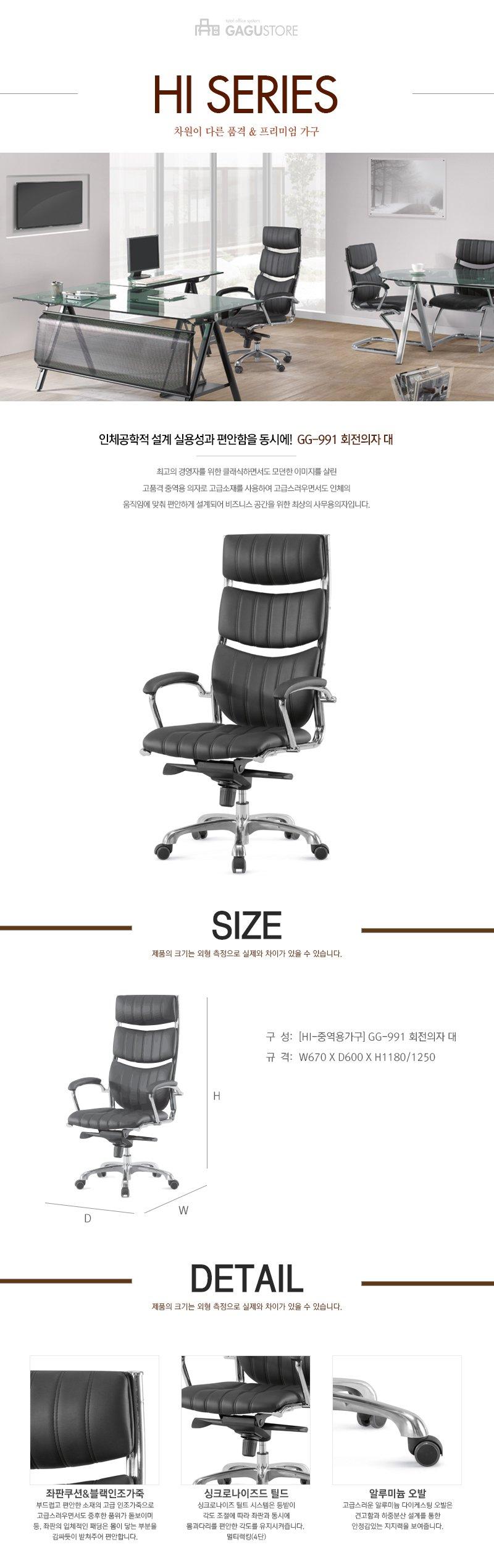 chi tiết sản phẩm ghế giám đốc nhập khẩu GG-991